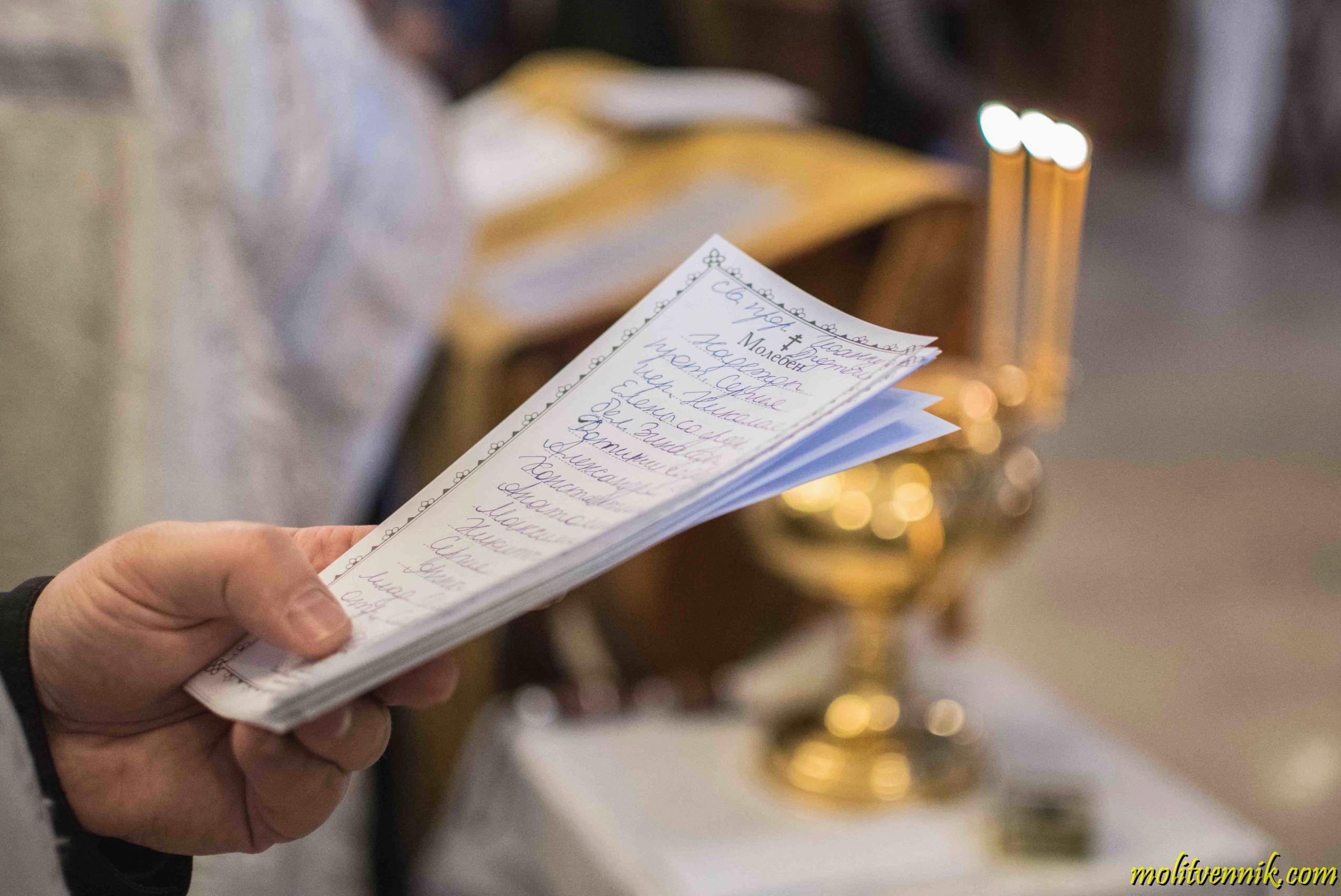 Что такое и как заказать молебен в церкви