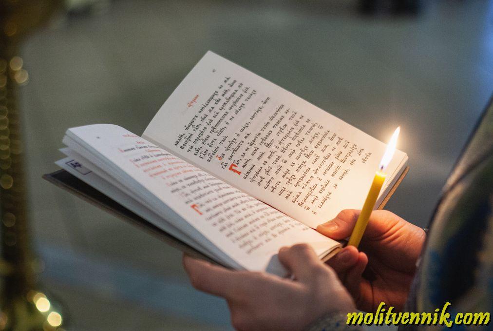 Какие молитвы нужно читать перед исповедью и причастием дома