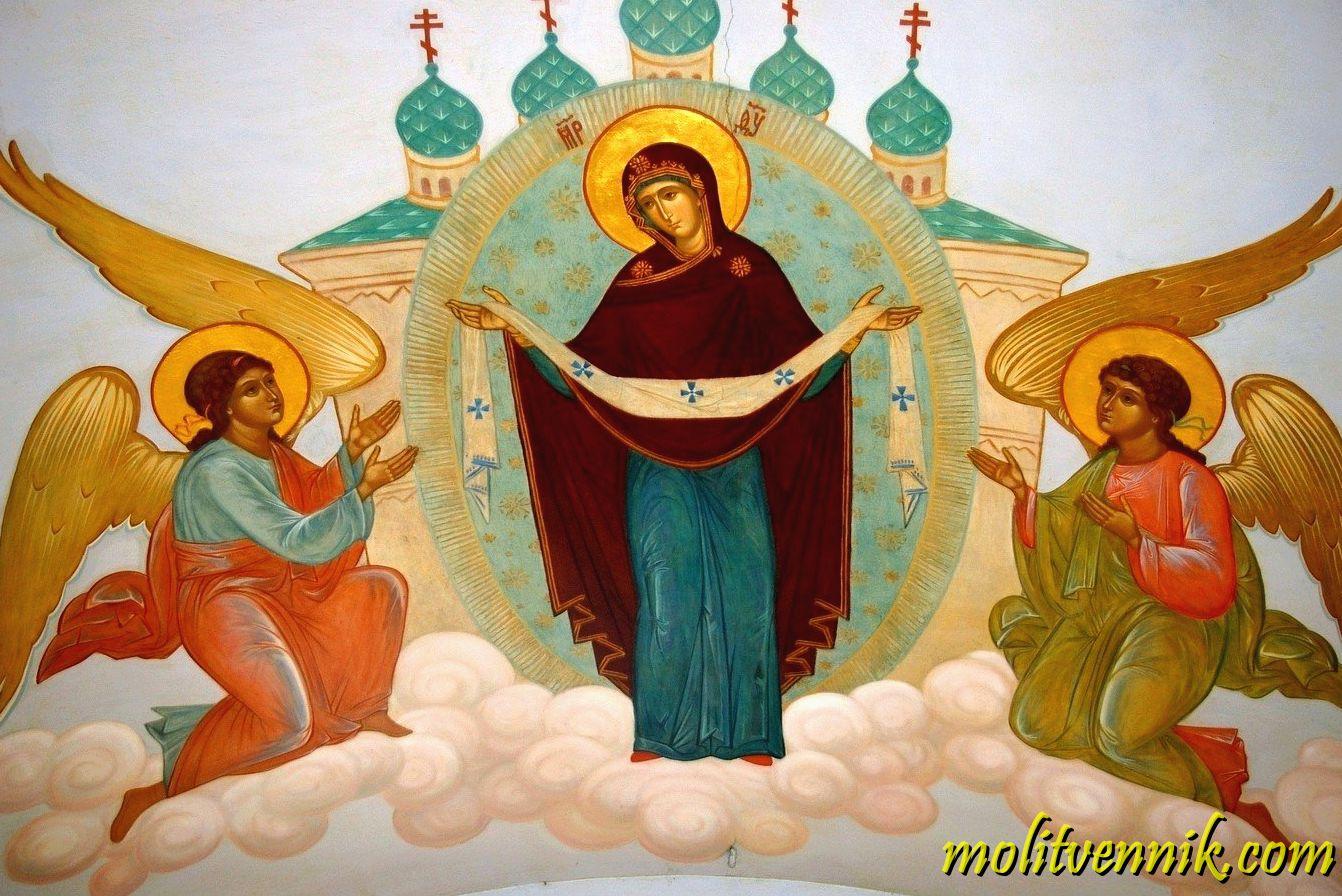 Сильная молитва иконе Покрова Пресвятой Богородицы